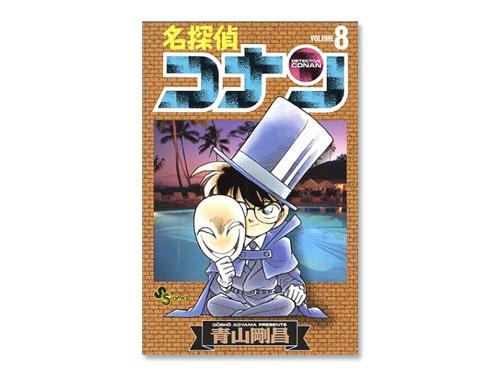 名探偵コナン 単行本 8巻(青山 剛昌 週刊少年サ…