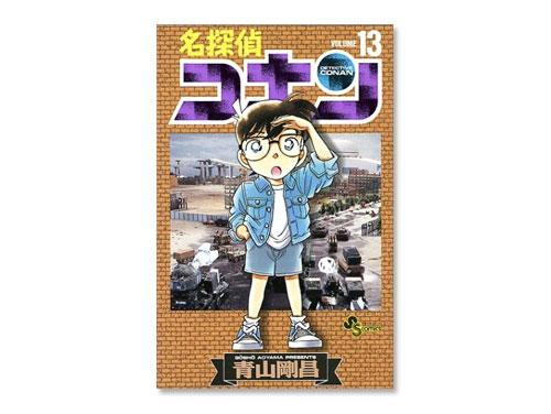 名探偵コナン 単行本 13巻(青山 剛昌 週刊少年…