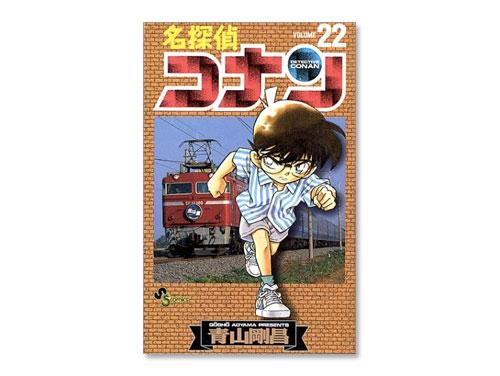 名探偵コナン 単行本 22巻(青山 剛昌 週刊少年…