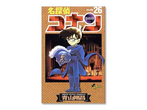 名探偵コナン 単行本 26巻(青山 剛昌 週刊少年…