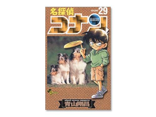 名探偵コナン 単行本 29巻(青山 剛昌 週刊少年…