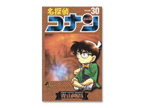 名探偵コナン 単行本 30巻(青山 剛昌 週刊少年…