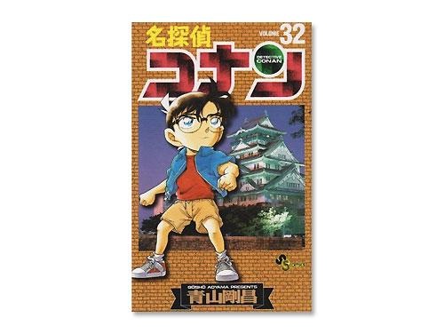 名探偵コナン 単行本 32巻(青山 剛昌 週刊少年…