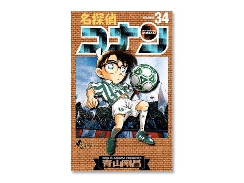 名探偵コナン 単行本 34巻(青山 剛昌 週刊少年…