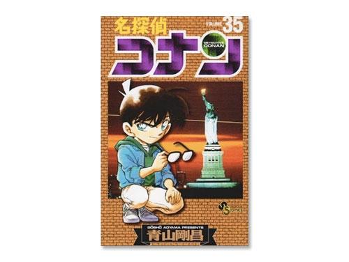 名探偵コナン 単行本 35巻(青山 剛昌 週刊少年…