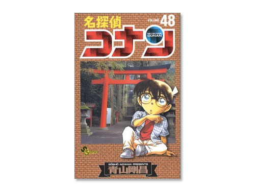 名探偵コナン 単行本 48巻(青山 剛昌 週刊少年…