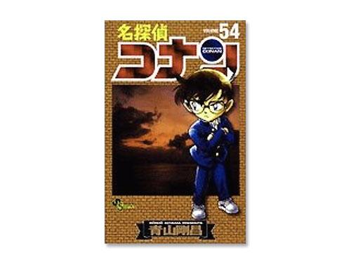 名探偵コナン 単行本 54巻(青山 剛昌 週刊少年…