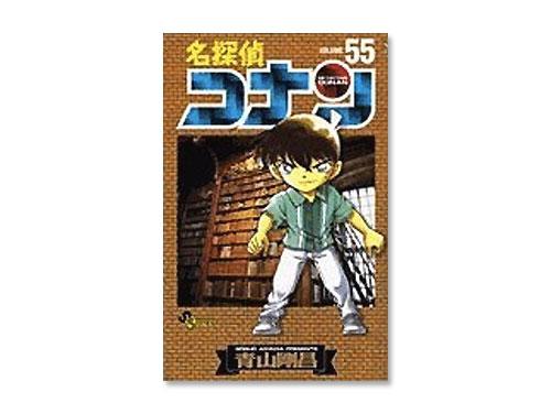 名探偵コナン 単行本 55巻(青山 剛昌 週刊少年…