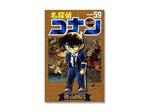 名探偵コナン 単行本 59巻(青山 剛昌 週刊少年…