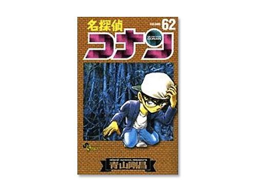名探偵コナン 単行本 62巻(青山 剛昌 週刊少年…