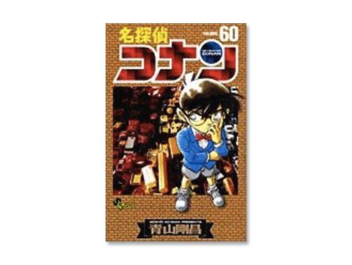 名探偵コナン 単行本 60巻(青山 剛昌 週刊少年…