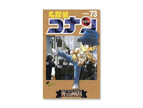 名探偵コナン 単行本 73巻(青山 剛昌 週刊少年…