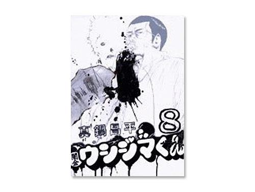闇金ウシジマくん 単行本 8巻(真鍋 昌平 ビッグ…