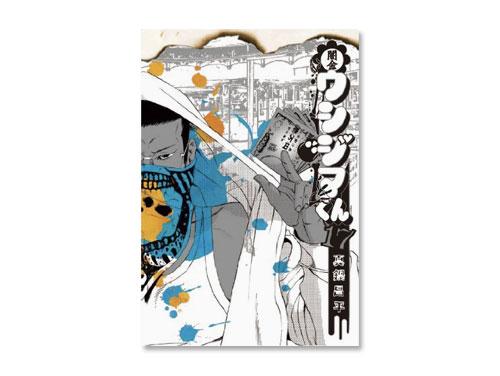 闇金ウシジマくん 単行本 17巻(真鍋 昌平 ビッ…