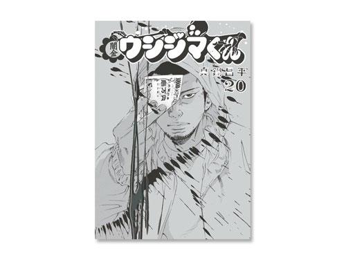 闇金ウシジマくん 単行本 20巻(真鍋 昌平 ビッ…