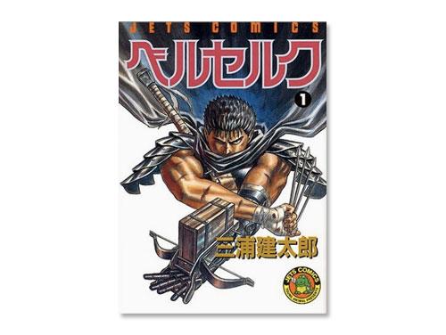 ベルセルク 単行本 1巻(三浦 建太郎 ヤングアニ…