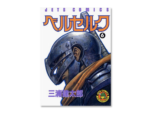 ベルセルク 単行本 6巻(三浦 建太郎 ヤングアニ…
