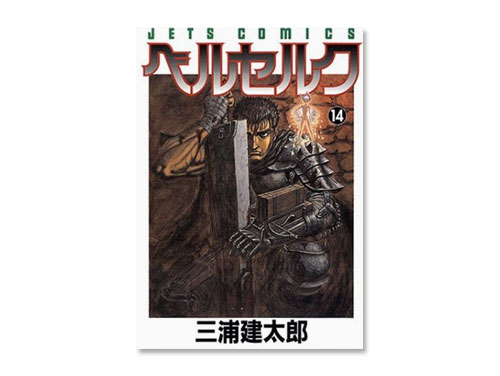 ベルセルク 単行本 14巻(三浦 建太郎 ヤングア…