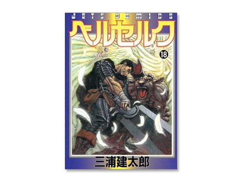 ベルセルク 単行本 18巻(三浦 建太郎 ヤングア…