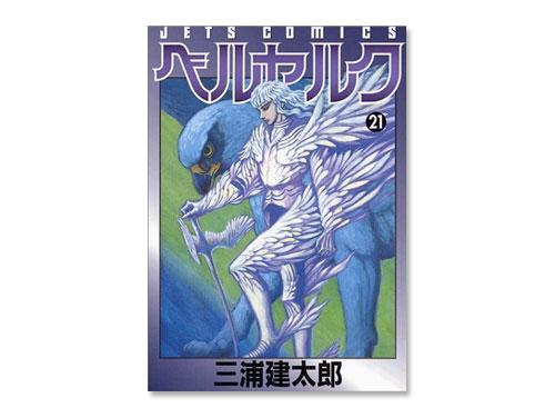 ベルセルク 単行本 21巻(三浦 建太郎 ヤングア…