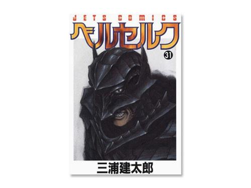 ベルセルク 単行本 31巻(三浦 建太郎 ヤングア…