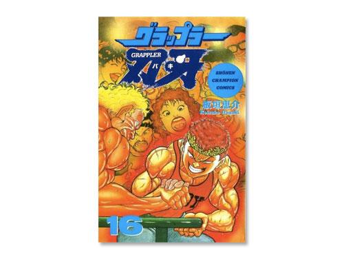 グラップラー刃牙 単行本 16巻(板垣 恵介 週刊…