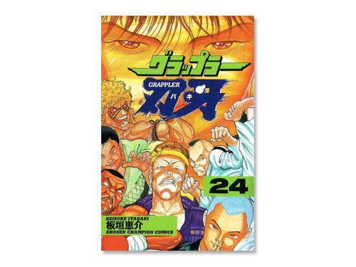 グラップラー刃牙 単行本 24巻(板垣 恵介 週刊…