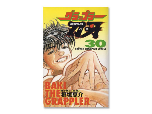 グラップラー刃牙 単行本 30巻(板垣 恵介 週刊…