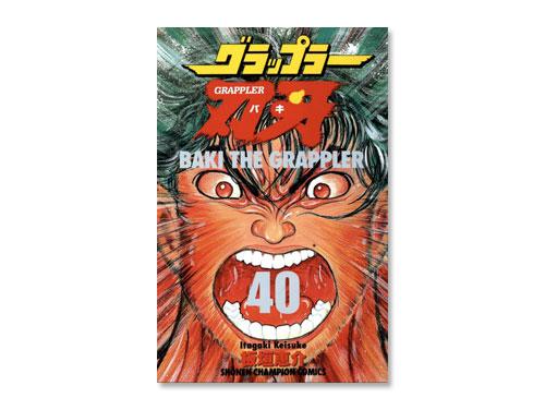 グラップラー刃牙 単行本 40巻(板垣 恵介 週刊…