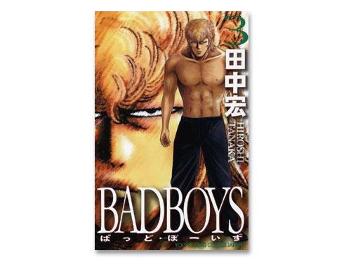 BADBOYS 単行本 3巻(田中 宏 ヤングキン…