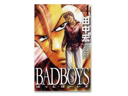 BADBOYS 単行本 4巻(田中 宏 ヤングキン…