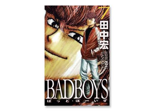 BADBOYS 単行本 7巻(田中 宏 ヤングキン…