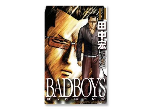 BADBOYS 単行本 11巻(田中 宏 ヤングキ…