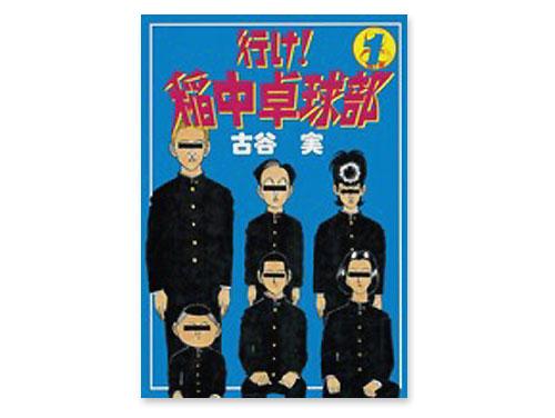 行け!稲中卓球部 単行本 1巻(古谷 実 週刊ヤン…