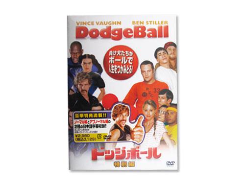 ドッジボール 特別編 DVD