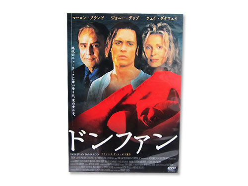 ドンファン DVD