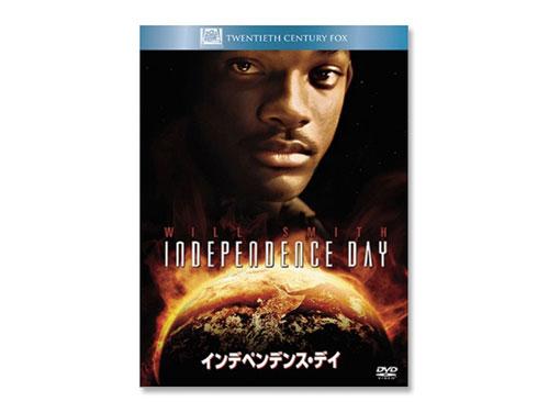 インデペンデンス・デイ DVD