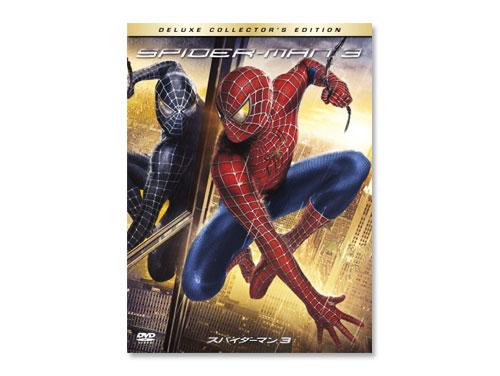 スパイダーマンTM3 デラックス・コレクターズ・エ…