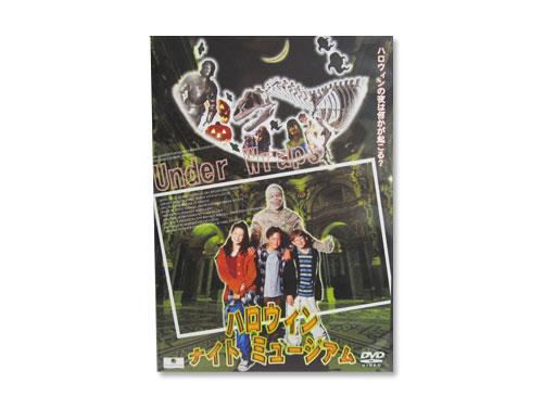 ハロウィンナイトミュージアム DVD