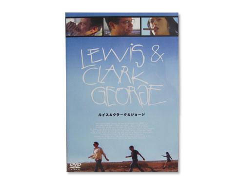 ルイス&クラーク&ジョージ DVD