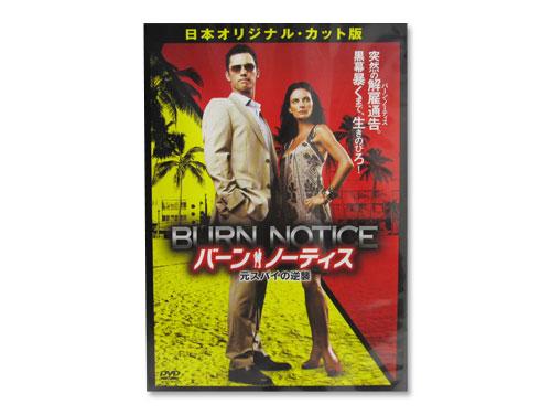 バーン・ノーティス 元スパイの逆襲 日本オリジナル…