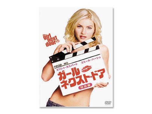 ガール・ネクスト・ドア DVD