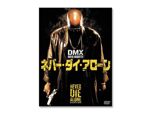 ネバー・ダイ・アローン DVD