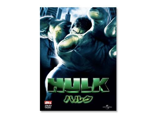 ハルク「ユニバーサル・セレクション」DVD