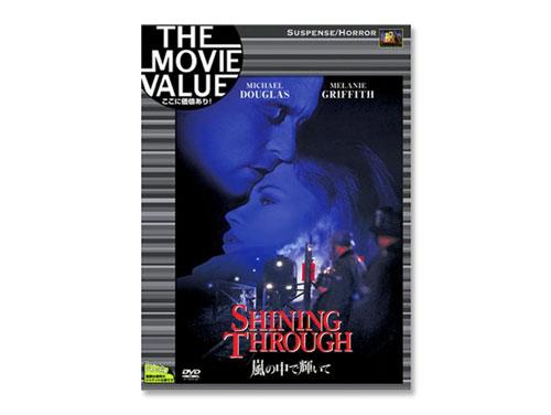 嵐の中で輝いて DVD
