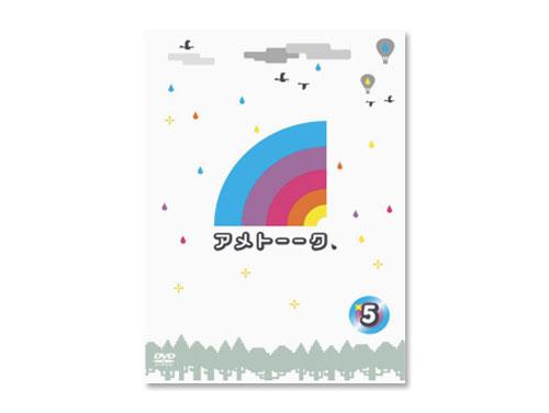アメトーーク5 DVD(中古品)