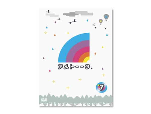 アメトーーク7 DVD(中古品)