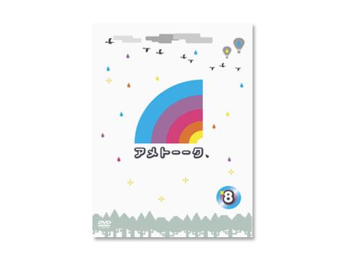 アメトーーク8 DVD(中古品)