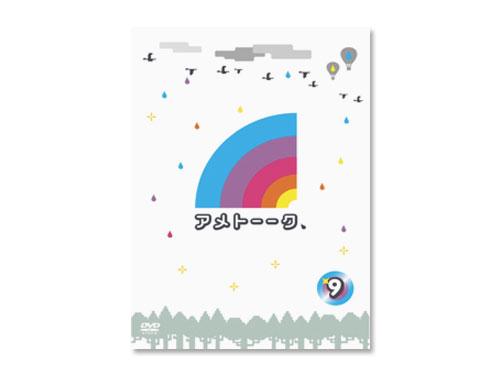 アメトーーク9 DVD(中古品)