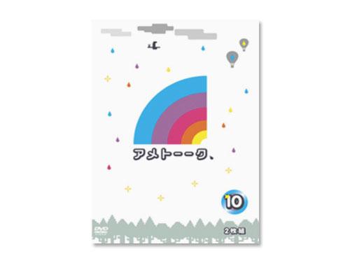アメトーーク10 DVD(中古品)